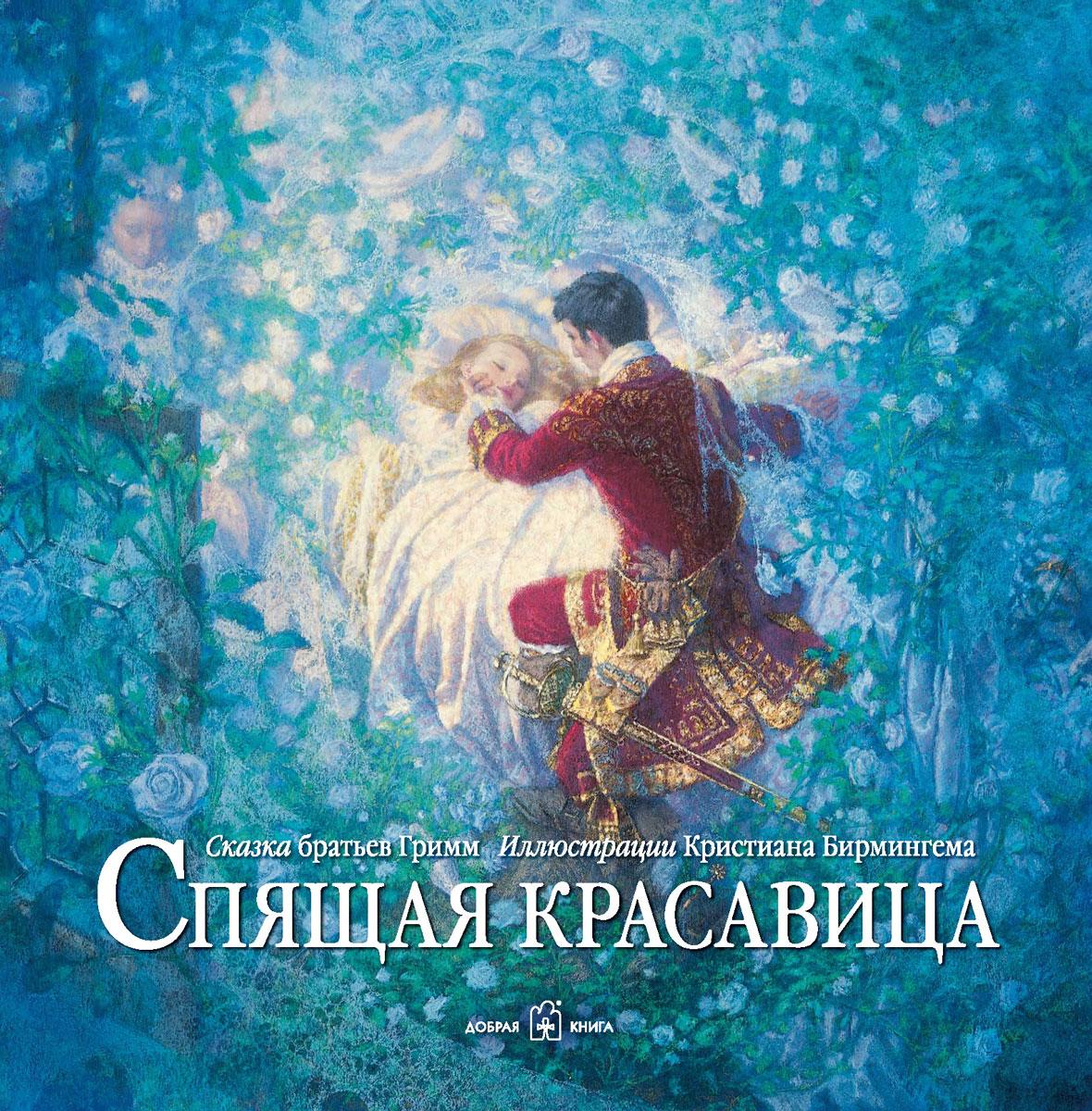 Zakazat.ru: Спящая красавица. Иллюстрации Кристиана Бирмингема. Братья Гримм