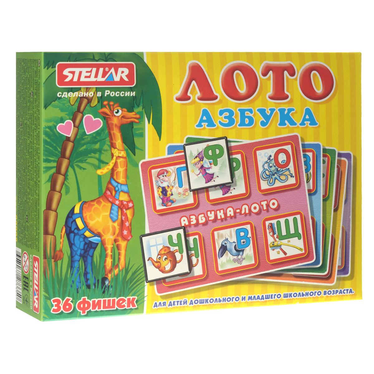 Stellar Лото Азбука настольные игры анданте развивающее лото герои сказок 36 деревянных фишек 6 карточек мешочек