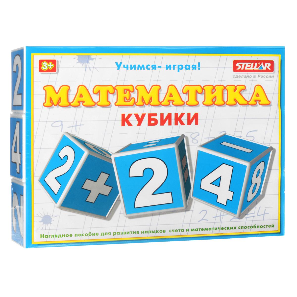 Кубики Stellar Математика, 12 шт лента цифр наглядное пособие для детского сада и начальной школы
