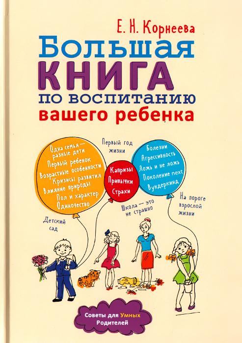 Е. Н. Корнеева Большая книга по воспитанию вашего ребенка