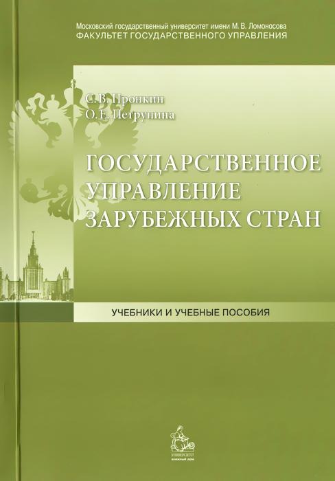 Государственное управление зарубежных стран. Учебное пособие