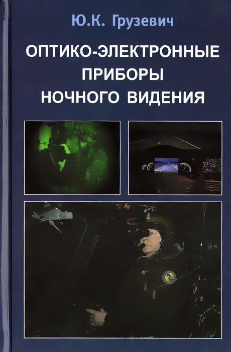 Ю. К. Грузевич Оптико-электронные приборы ночного видения eastcolight очки 3d с функцией ночного видения и светодионой подсветкой