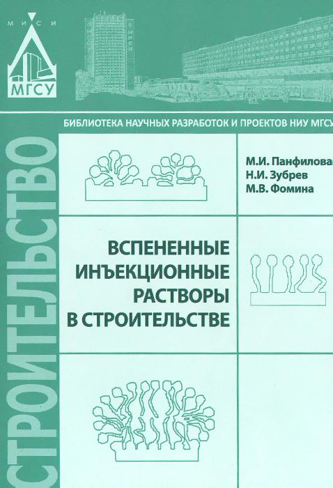 М. И. Панфилова, Н. И. Зубрев, М. В. Фомина Вспененные инъекционные растворы в строительстве
