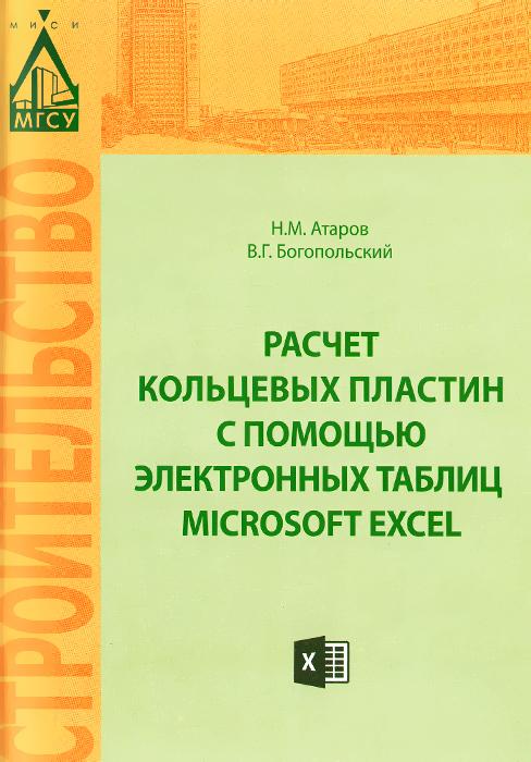 Н. М. Атаров, В. Г. Богопольский Расчет кольцевых пластин с помощью электронных таблиц Microsoft Excel. Учебное пособие