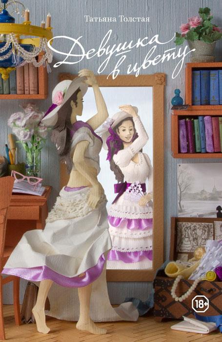 Татьяна Толстая Девушка в цвету татьяна булатова а другой мне не надо