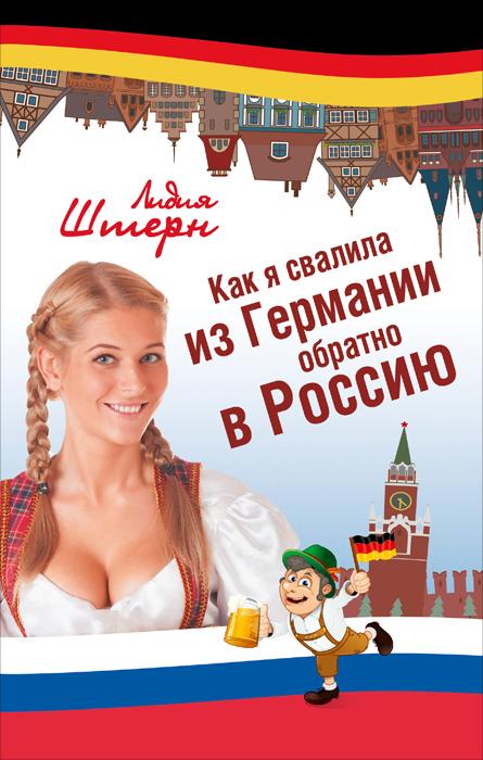 Лидия Штерн Как я свалила из Германии обратно в Россию