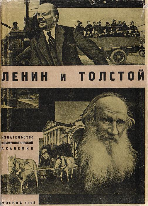 Ленин и Толстой113140Москва, 1928 год. Издательство коммунистической академии.Типографский переплет.Сохранность хорошая.В настоящий сборник вошли все материалы, в том или ином виде зафиксировавшие отношение Ленина к Толстому - от специально посвященнойвопросу статьи Ленина до пояснительной заметки к ней. Притом, помимо известных доселе источников, сюда впервые вошел и ряд неопубли кованных данных. Таким образом, это - свод суждений Ленина о Толстом и непосредственно связанных с ними материалов.Сборник состоит из двух частей, в свою очередь дробящихся на ряд разделов. Первая часть содержит в себе три раздела: статьи, фрагменты и из мемуаров. Вторая часть сборника - эрудиционная, подсобная. Сюда, помимо пояснительных примечаний, введены материалы специальные, такие как: транскрипция рукописи, комментарии, указатели, а также глава Толстой читает Ленина.