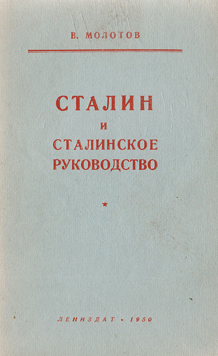 Сталин и сталинское руководство обложка apple smart cover md967 light gray для apple ipad mini