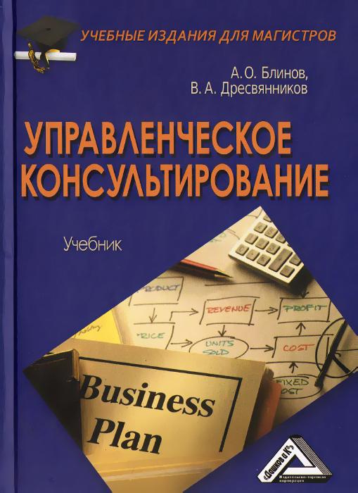 Управленческое консультирование. Учебник