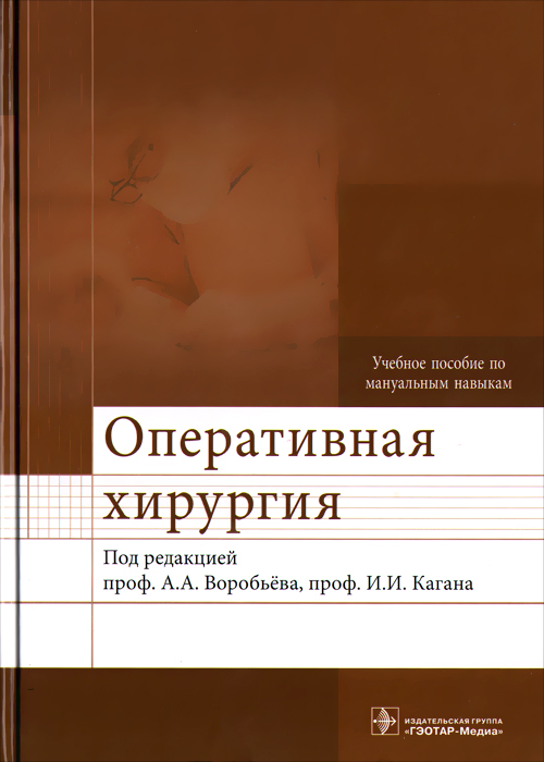 Оперативная хирургия. Учебное пособие (+ 2 CD-ROM)