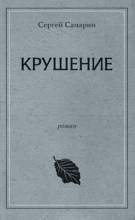 Сергей Самарин Крушение на вилле моэм
