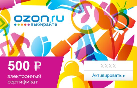 Электронный подарочный сертификат (500 руб.) Для нее