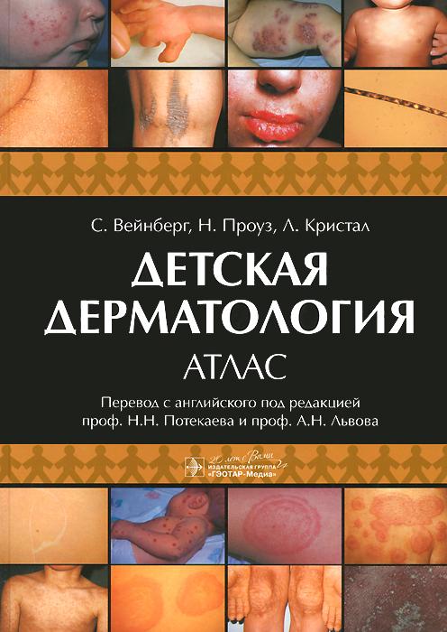 Детская дерматология. Атлас. С. Вейнберг, Н. Проуз, Л. Кристал