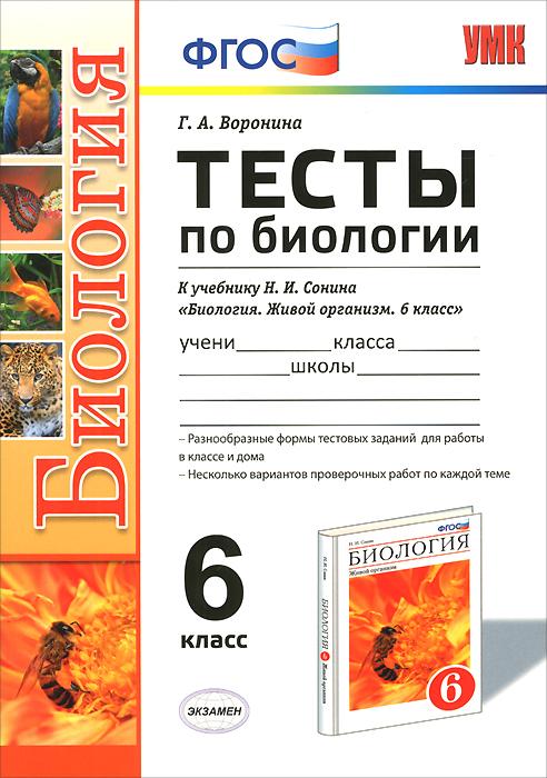 Биология. 6 класс. Тесты. К учебнику Н. И. Сонина