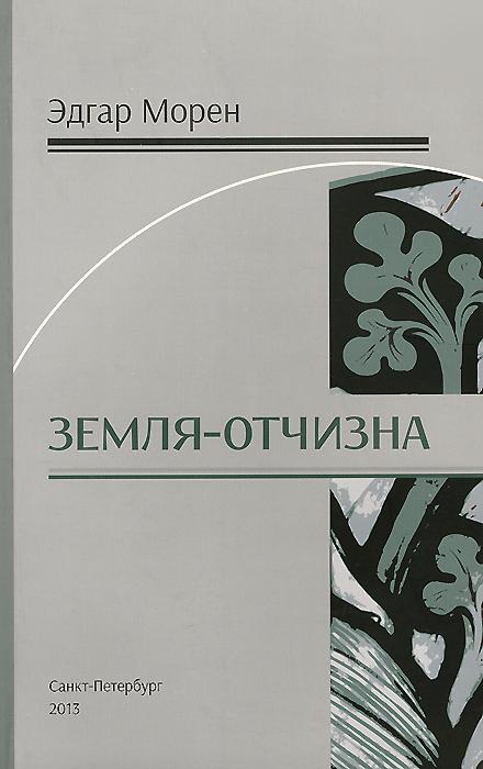 Земля-отчизна живем и учимся в россии