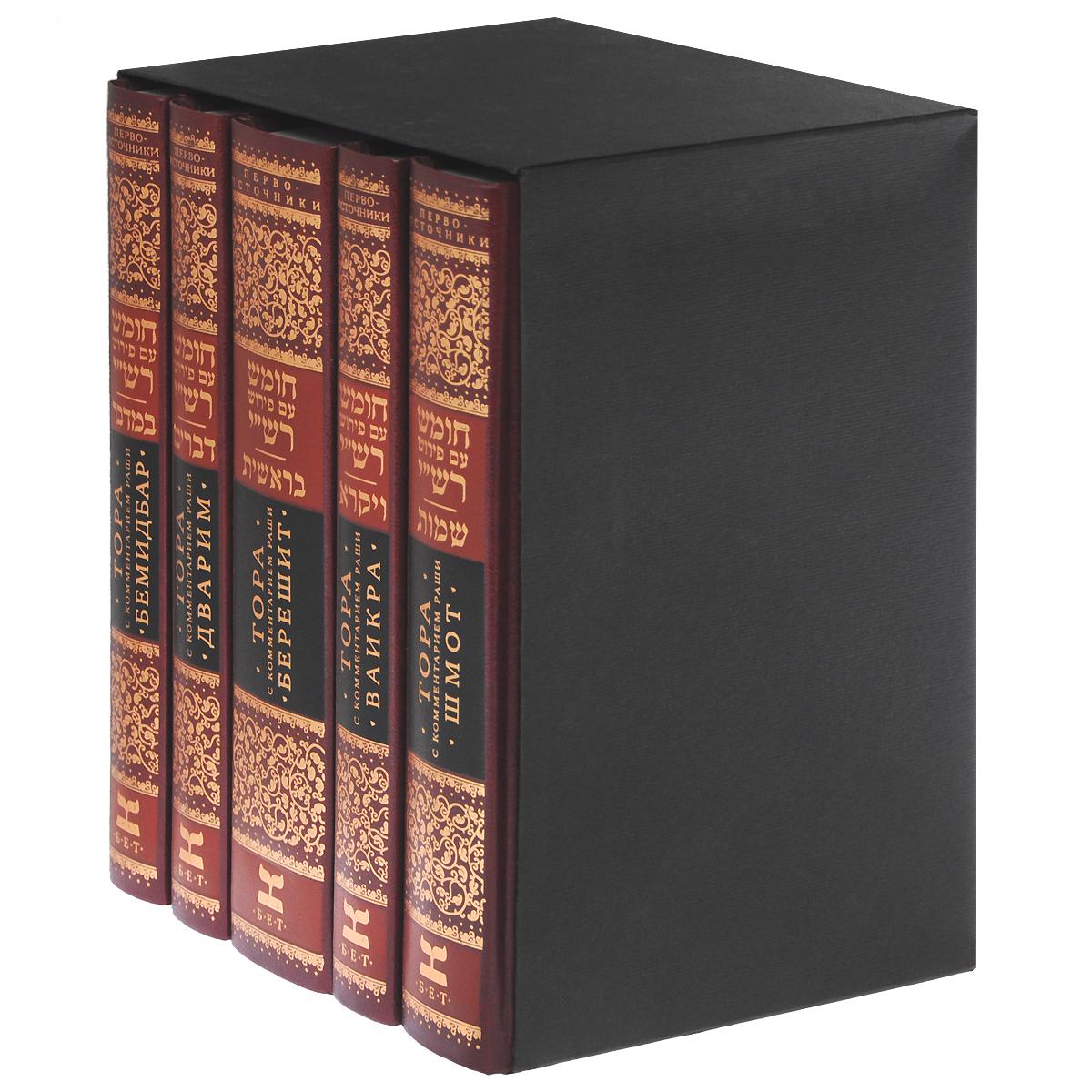 Борух Горин,Ишайя Гиссер Тора с комментариями Раши. В 5 томах (комплект) раши жизнь рабби шломо ицхаки