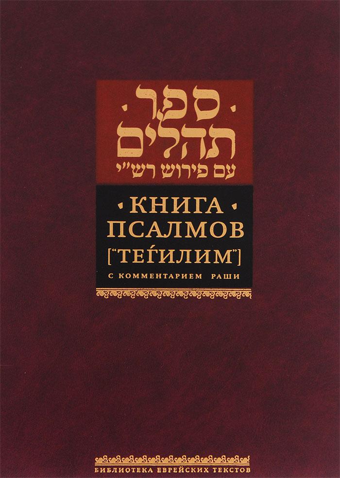 Книга Псалмов (Тегилим) раши жизнь рабби шломо ицхаки