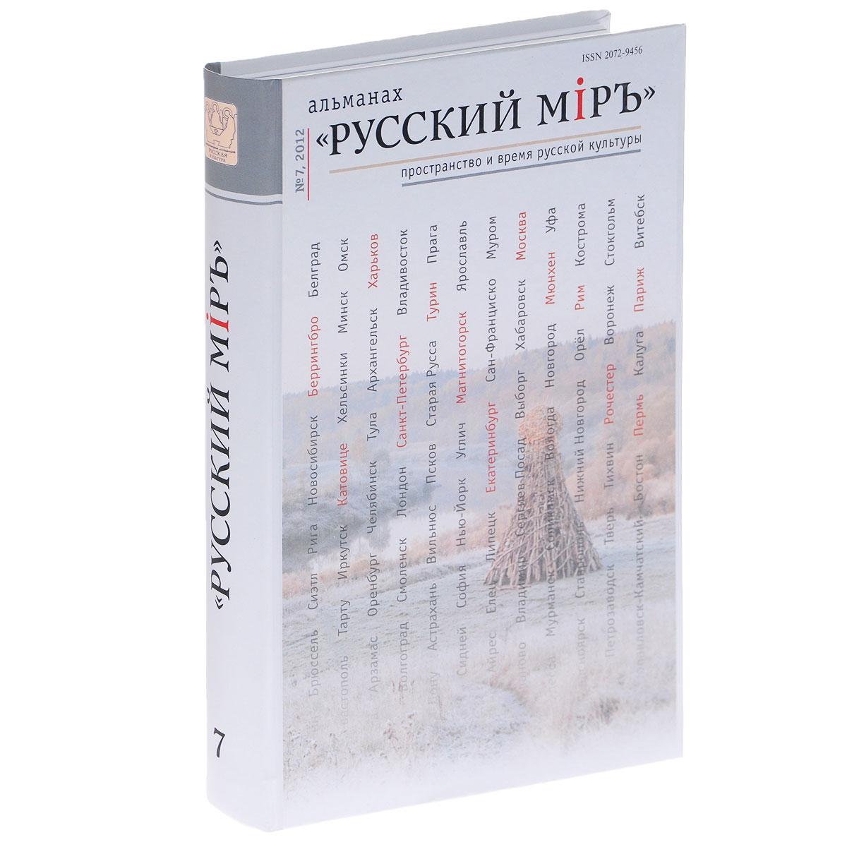 Русский мiръ. Пространство и время русской культуры. Альманах, №7, 2012