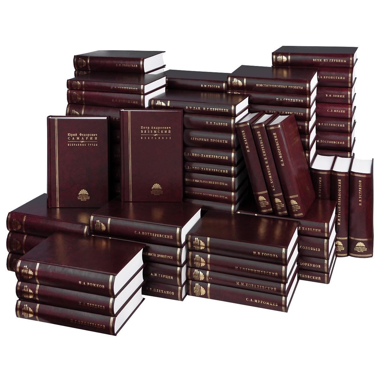Библиотека отечественной общественной мысли с древнейших времен до начала XX века (комплект из 117 книг)