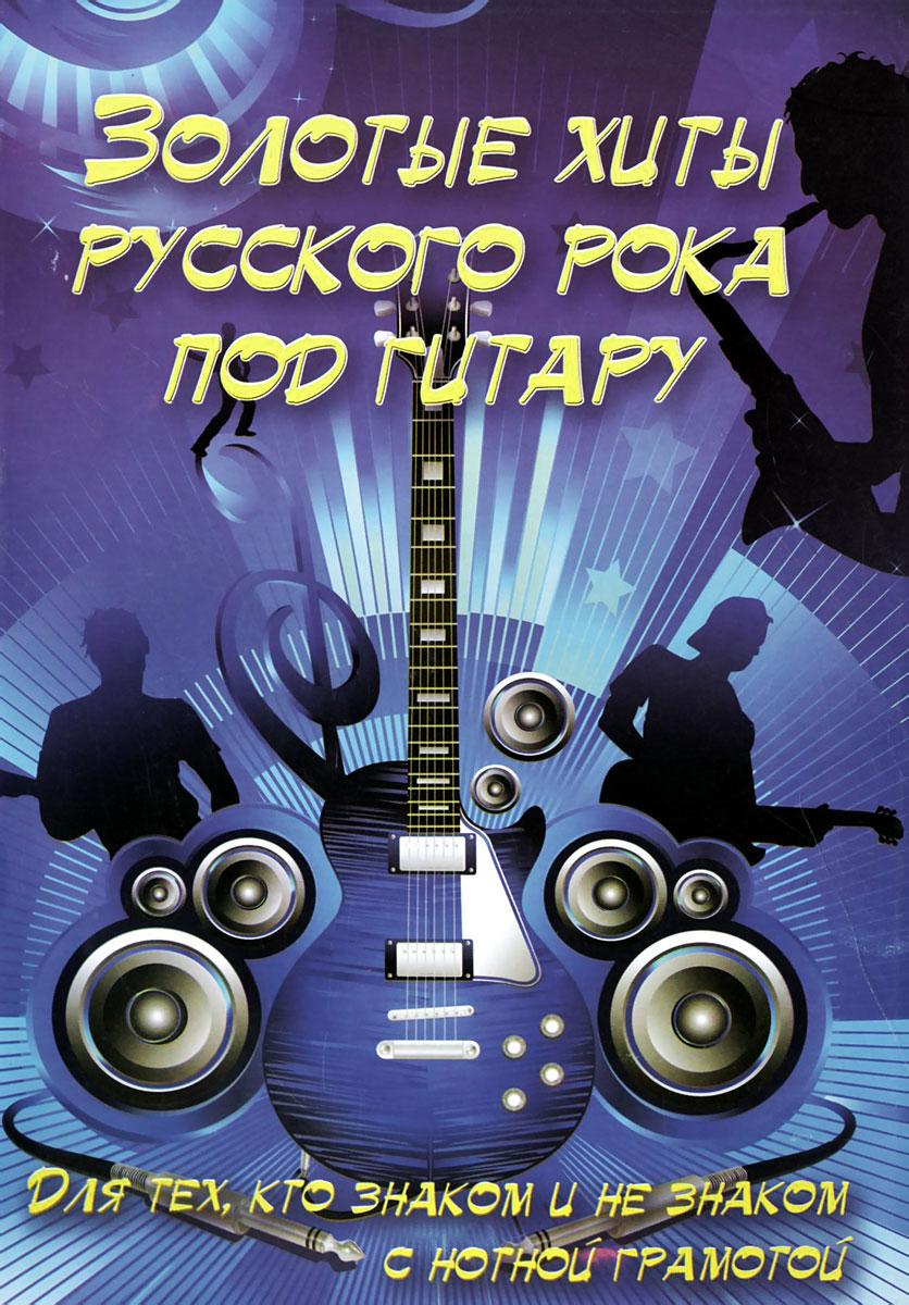 Б. М. Павленко Золотые хиты русского рока под гитару. Учебно-методическое пособие американские струны на гитару