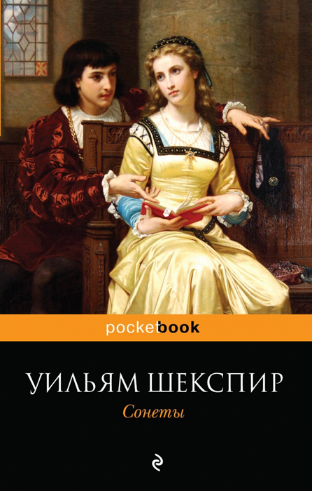 Уильям Шекспир Уильям Шекспир. Сонеты / William Shakespeare: Sonnets уильям шекспир the sonnets