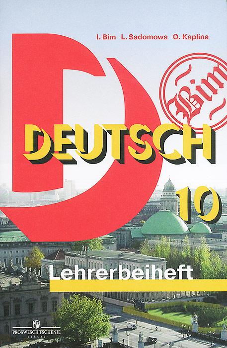 Немецкий язык. 10 класс. Базовый уровень. Книга для учителя / Deutsch 10: Lehrerhandbuch