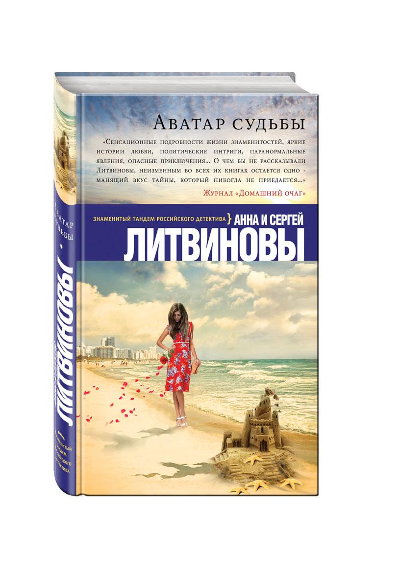 Анна и Сергей Литвиновы Аватар судьбы