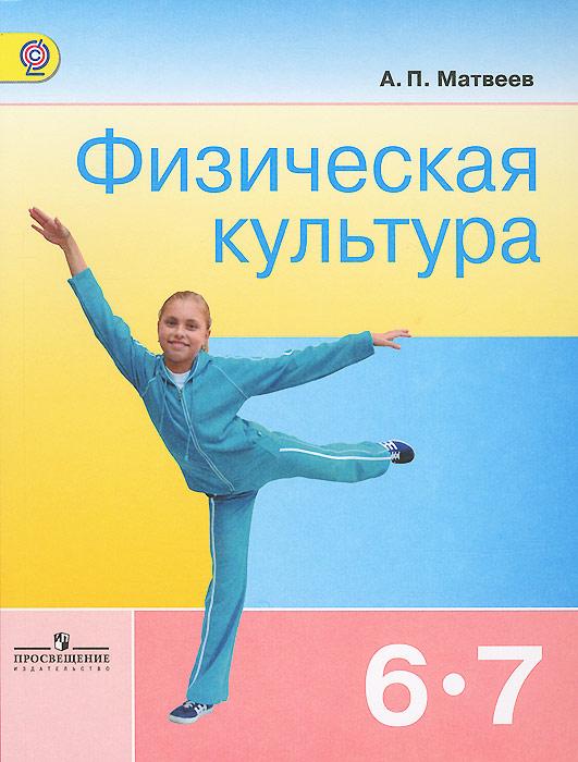 А. П. Матвеев Физическая культура. 6-7 классы. Учебник детское постельное