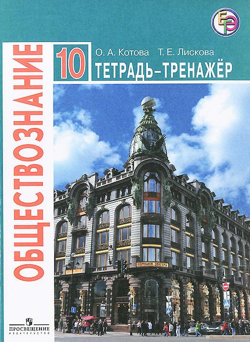 О. А. Котова, Т. Е. Лискова Обществознание. 10 класс. Тетрадь-тренажер