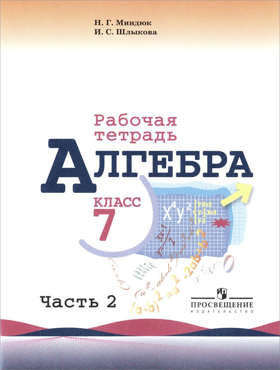 Н. Г. Миндюк, И. С. Шлыкова Алгебра. 7 класс. Рабочая тетрадь. В 2 частях. Часть 2 алгебра 7 класс рабочая тетрадь часть 2