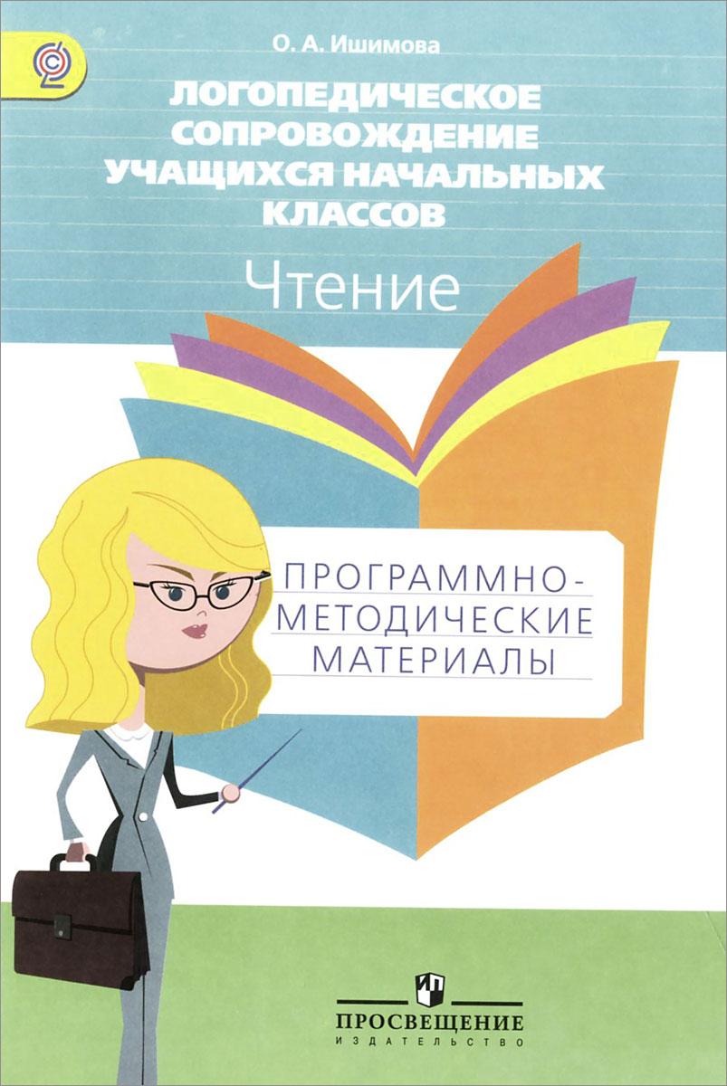 О. А. Ишимова Логопедическое сопровождение учащихся начальных классов. Чтение. Программно-методические материалы