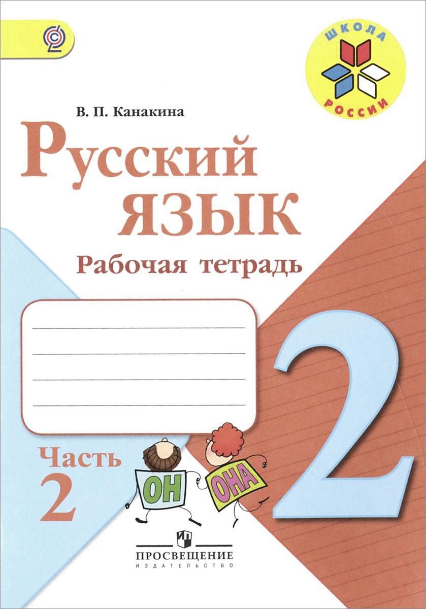 Решебник русский язык 2 класс в.п.канакина просвещение 2018 ответы из раздела стр.128 проверь себя согласные звуки
