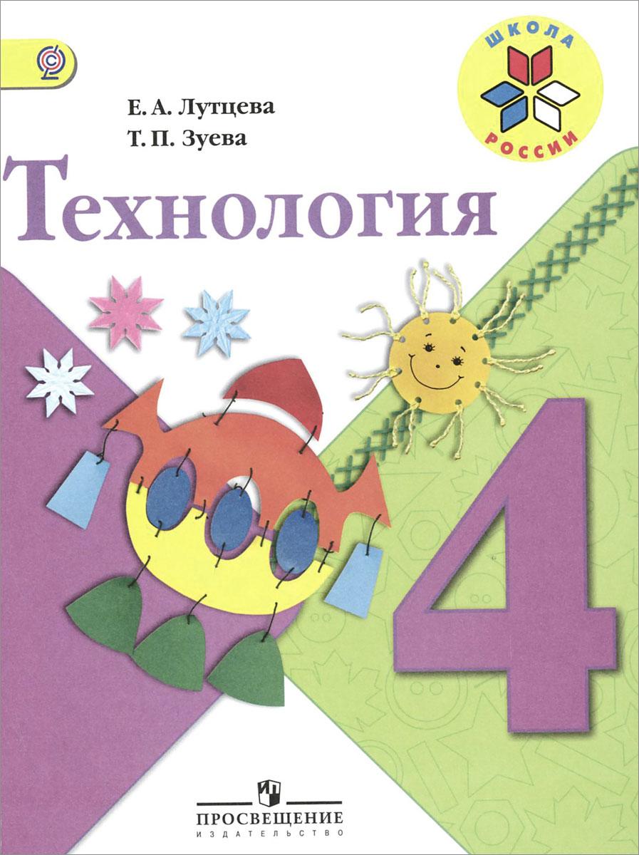 Технология. 4 класс. Учебник. Е. А. Лутцева, Т. П. Зуева