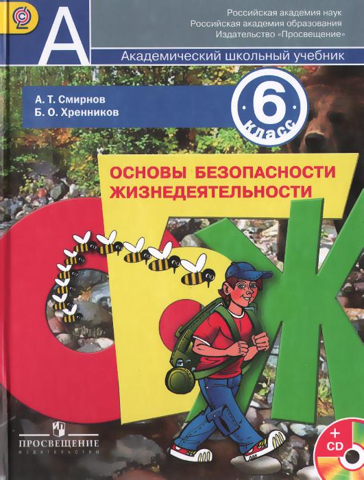 А. Т. Смирнов, Б. О. Хренников Основы безопасности жизнедеятельности. 6 класс.  Учебник (+ CD-ROM) под редакцией а н кайля сборник типовых договоров cd rom