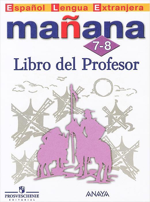 Manana 7-8: Libro del Profesor / Испанский язык. 7-8 классы. Второй иностранный язык. Книга для учителя н а кондрашова espanol 7 libro del profesor испанский язык 7 класс книга для учителя