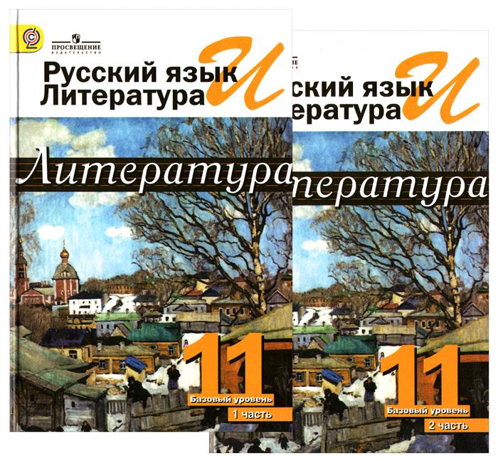 Русский язык и литература. Литература. 11 класс. Учебник. Базовый уровень. В 2 частях (комплект)