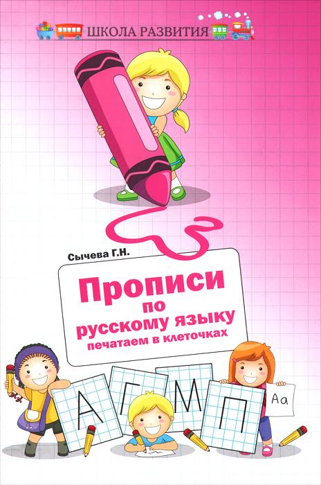 Zakazat.ru: Русский язык. Прописи. Печатаем в клеточках. Г. Н. Сычева