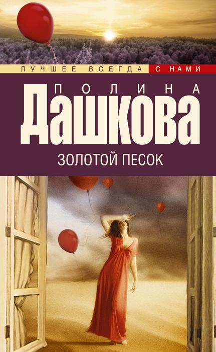 Полина Дашкова Золотой песок
