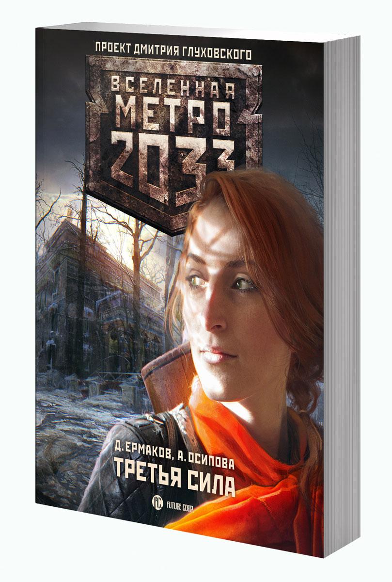 Дмитрий Ермаков, Анастасия Осипова Метро 2033. Третья сила