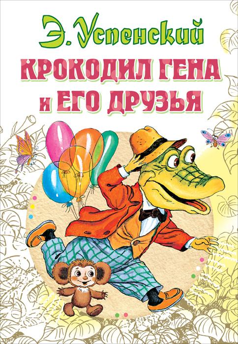 Э. Успенский Крокодил Гена и его друзья успенский эдуард николаевич крокодил гена и его друзья