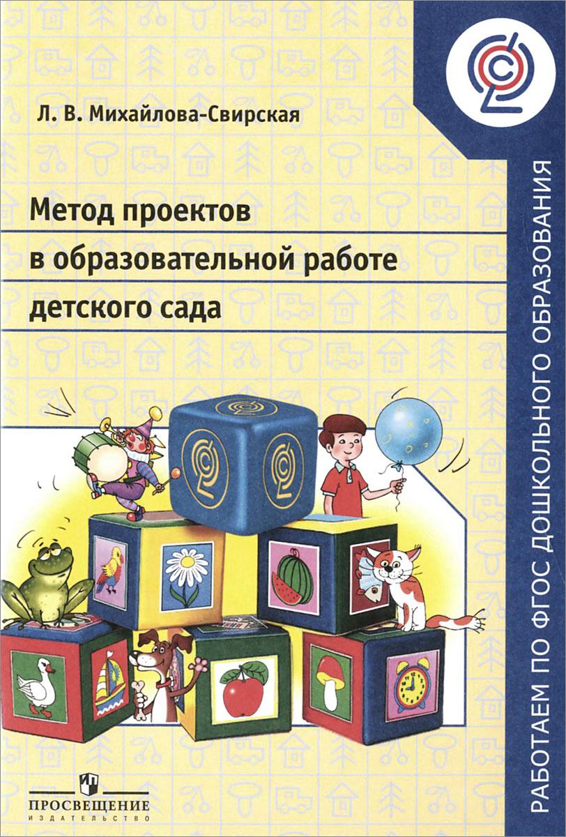 Метод проектов в образовательной работе детского сада. Пособие для педагогов ДОО