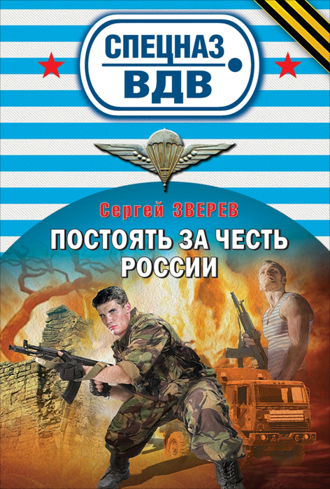 так сказать в книге Сергей Зверев
