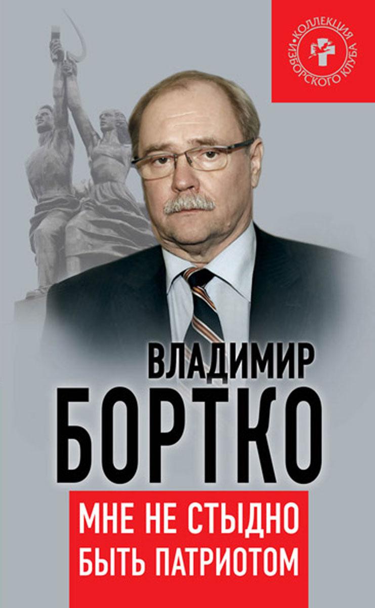 Владимир Бортко Мне не стыдно быть патриотом