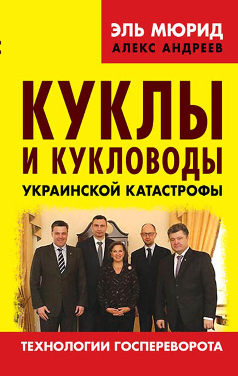 Эль Мюрид, Алекс Андреев Куклы и кукловоды украинской катастрофы. Технологии госпереворота