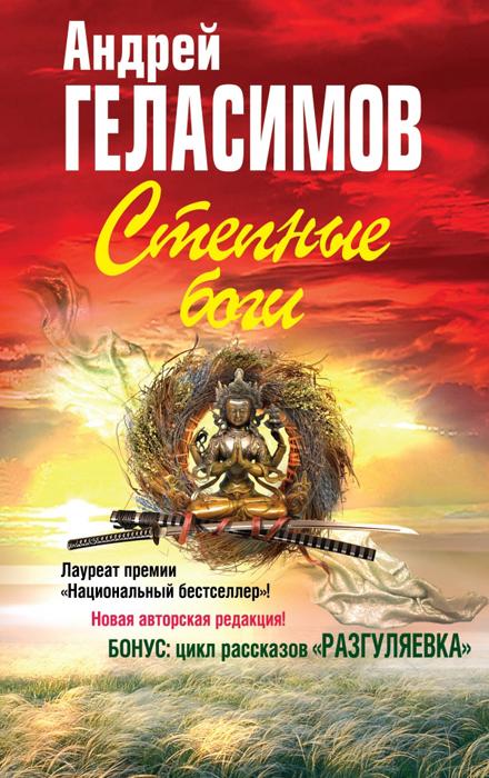 Андрей Геласимов Степные боги. Разгуляевка