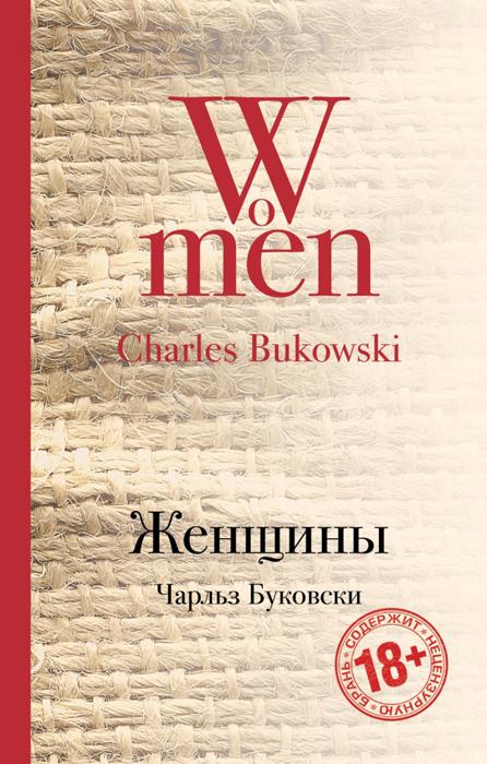 Чарльз Буковски Женщины футболка стрэйч printio чарльз буковски charles bukowski