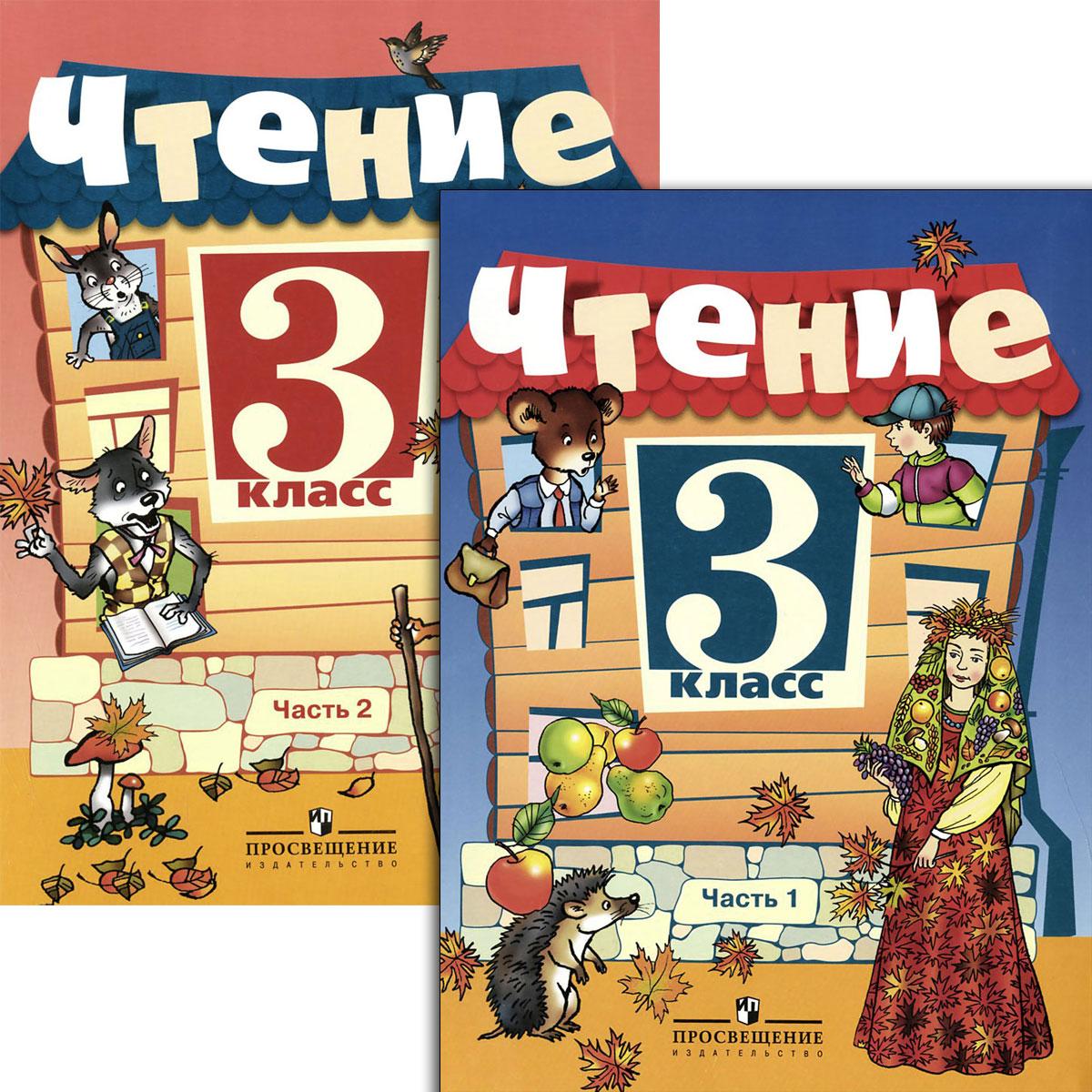 С. Ю. Ильина, А. А. Богданова Чтение. 3 класс. Учебник. В 2 частях (комплект из 2 книг)