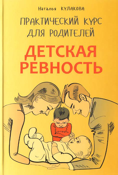 Детская ревность. Для тех, кто ждет еще одного ребенка. Практический курс для родителей