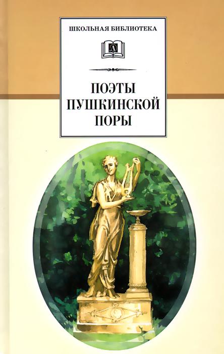 Поэты пушкинской поры якушин н сост поэты пушкинской поры