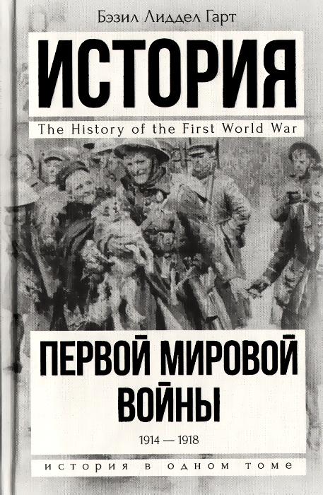 Бэзил Лиддел Гарт История Первой мировой войны